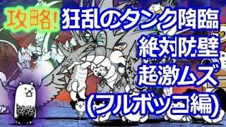 getlinkyoutube.com-にゃんこ大戦争 - 攻略! 狂乱のタンク降臨 絶対防壁 超激ムズ(フルボッコ編)