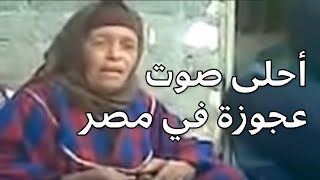 getlinkyoutube.com-فلاحة مصرية صوتها قنبلة ذى ام كلثوم
