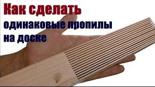 getlinkyoutube.com-Как сделать одинаково-повторяемые пропилы на доске, фанере, и другом листовом материале