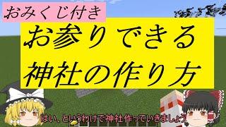 getlinkyoutube.com-【マインクラフト】お参り機能付き神社(おみくじ有り)【ゆっくり実況】