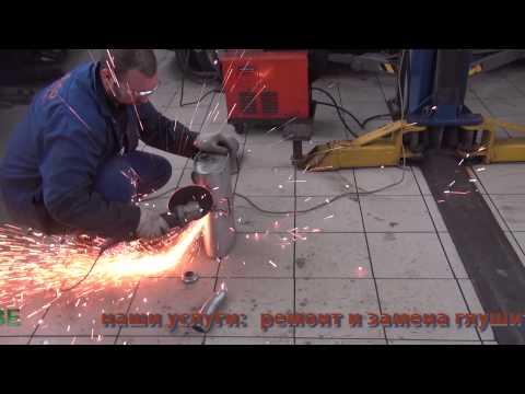 Ремонт глушителя на Volga Siber.