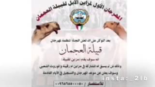 getlinkyoutube.com-مزاين العجمان حمد الطويل طرب