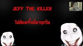getlinkyoutube.com-jeff the killer - ไม่ต้องกรี๊ดพี่มาทุกวัน zbing z.
