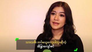 getlinkyoutube.com-သားသမီး ထပ္မယူေတာ့ပါဘူးဆိုတဲ့ အူ၀ဲ - Eaindra Kyaw Zin Update