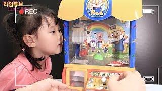 getlinkyoutube.com-뽀로로 패밀리 선물 뽑기 게임 장난감 놀이 Pororo Claw Machine Game Toys Sesame Street Игрушки 라임튜브