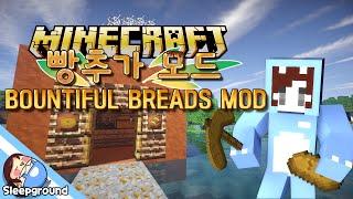 getlinkyoutube.com-빵의 달인 김빵선생!! [마인크래프트: 빵추가 모드] - Bountiful Breads Mod - [잠뜰]