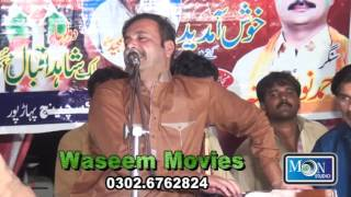 Ahmad Nawaz Cheena Mekon Aar Da Chorye Te Na Par Da Moon Studio Pakistan 2017