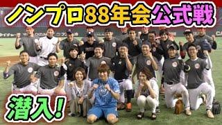 getlinkyoutube.com-【投打に圧倒】甲子園決勝を戦ったライバルたちが同士に!ノンプロ88年会公式戦を潜入取材