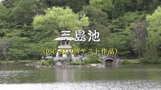 getlinkyoutube.com-三島池(DSC-HX100Vテスト作品)