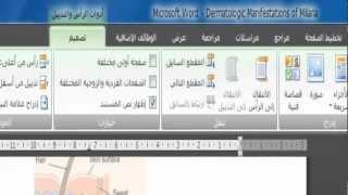 getlinkyoutube.com-طريقة ترقيم الصفحات في اوفيس 2007
