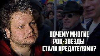 """getlinkyoutube.com-Вадим Степанцов. """"Почему многие рок-звёзды стали предателями?"""""""