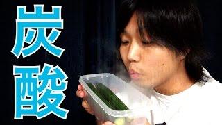 ドライアイスで炭酸シュワシュワ野菜を作る
