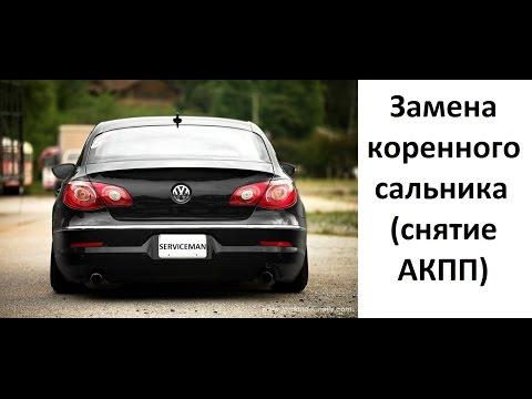 Замена коренного сальника Volkswagen passat cc.