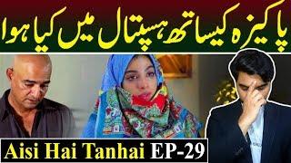 Aisi Hai Tanhai Episode 29 | Teaser Promo Review | ARY Digital Drama | Top Pakistani Drama