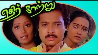 getlinkyoutube.com-Ethir Kaatru | எதிர் காற்று | Superhit Tamil Full Movie HD | Karthik & Kanaka
