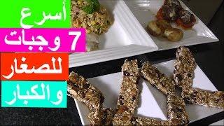 getlinkyoutube.com-سبع وجبات مختلفة سهلة ولذيذة للكبار والصغار تحضر في دقائق