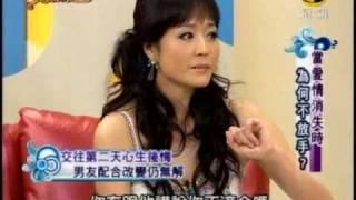 getlinkyoutube.com-非關命運:當愛情消失時為何不放手?(1/5) 20101224