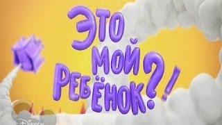 getlinkyoutube.com-Это мой ребёнок! (Дисней, 29.12.2013)
