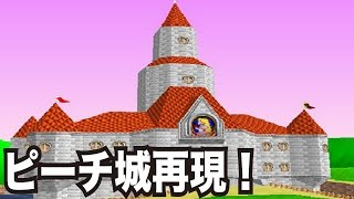 getlinkyoutube.com-【マリオメーカー#27】ピーチ城を再現した鬼畜コースに挑戦!