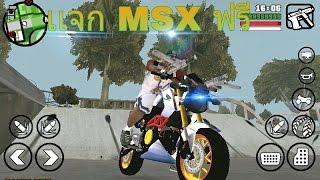 getlinkyoutube.com-แจก!! MSX  gta san  มือถือ