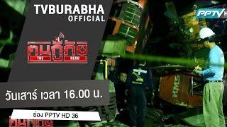 getlinkyoutube.com-ทีวีบูรพา ฅนกู้ภัย : อุบัติเหตุรถไฟชนกัน จ.อยุธยา ช่วงที่ 2/3 (เทปที่ 38)