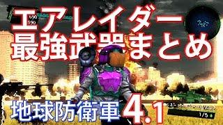 getlinkyoutube.com-[地球防衛軍4.1]エアレイダー最強武器まとめ
