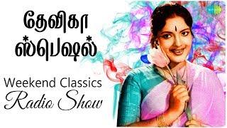 DEVIKA - Weekend Classics | Radio Show | RJ Mana | கருப்பு-வெள்ளை நாயகி