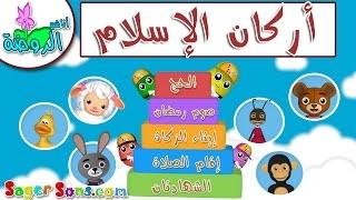 اناشيد الروضة - تعليم الاطفال - أركان الإسلام الخمسة - بدون موسيقى - بدون ايقاع