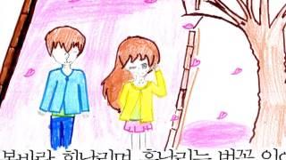 벚꽃엔딩 뮤직비디오