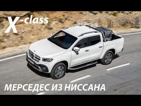 Ниссан или всё же Мерседес? Mercedes-Benz X350 в России