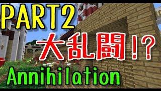 getlinkyoutube.com-[ANNI] 120人がマイクラで大乱闘PVP! 第二回 [Minecraft]