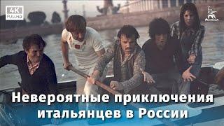 getlinkyoutube.com-Невероятные приключения итальянцев в России