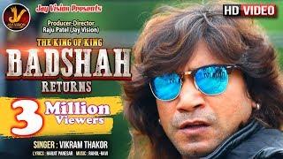 VIKRAM THAKOR   BADSHAH (Returns)   બાદશાહ ગીત   Vikram Thakor New Gujarati Song 2018