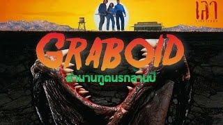 getlinkyoutube.com-ตำนาน หนอนยักษ์ Graboid กราบอยด์  Tremors ฑูตนรกล้านปี | เรื่องเล่าจากความมืด Ep:53