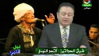 getlinkyoutube.com-ساقى الارواح الشيخ احمد التونى