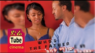 getlinkyoutube.com-Abatu Manew (አባቱ ማነው) Latest Ethiopian Movie from DireTube Cinema