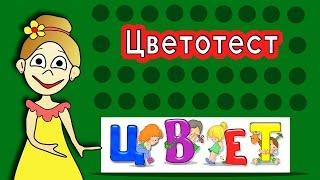 getlinkyoutube.com-Цветотест - проверь свое зрение !!! Тесты от бабушки Шошо