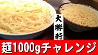 getlinkyoutube.com-大勝軒でつけ麺1000gチャレンジ!【大盛り】