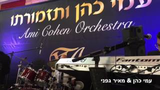 getlinkyoutube.com-מאיר גפני & עמי כהן חתונה | Ami Cohen Orchestra