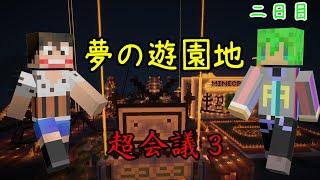 getlinkyoutube.com-【Minecraft】『夢の遊園地』を2人で遊んでみた!【超会議3】~2日目~