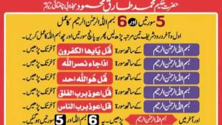 getlinkyoutube.com-6 Bismillah & 5 Surtain Hakeem Tariq Mehmood Chughtati