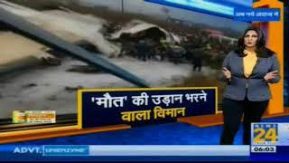 नेपाल विमान दुर्घटना में कम से कम 50 लोगों की मौत, कई घायल