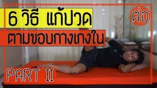 [คลิป 86] (ต่อ) 6 วิธี ลดปวดขอบกางเกงใน จากโรค SI joint syndrome Part 2