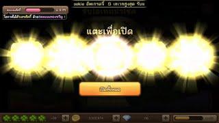 getlinkyoutube.com-LINE เกมเศรษฐี - จี้อนุสาวรีย์สีหิบ
