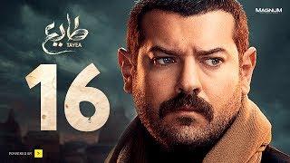 مسلسل طايع   الحلقة 16 الحلقة السادسة عشر HD   عمرو يوسف | Taye3   Episode 16   Amr Youssef