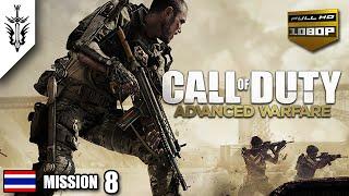 getlinkyoutube.com-BRF - Call of Duty : Advanced Warfare (Mission 8)