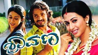 getlinkyoutube.com-Shravana   Kannada Full HD Movie   Vijay Raghavendra   Gayathri Iyer   New Latest Kannada Film