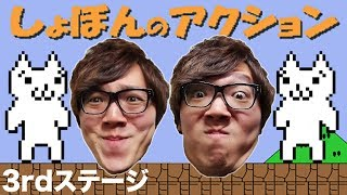 getlinkyoutube.com-【しょぼんのアクション】3rdステージ!ヒカキンの実況プレイ!HikakinGames