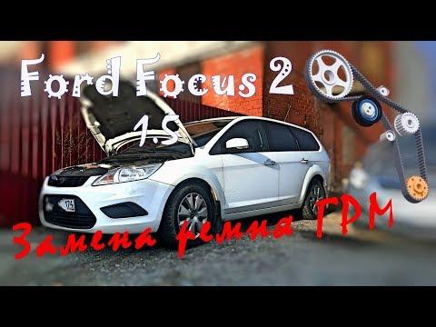 Где находится у Форд Фокус ремень грм