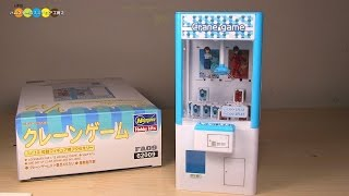getlinkyoutube.com-Miniature Crane Game Kit ミニチュアクレーンゲーム作り